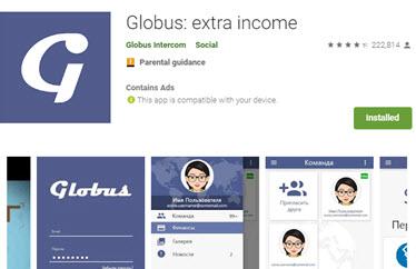 globus app review